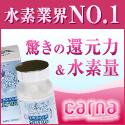 活性水素カプセルの販売 : カルナ株式会社
