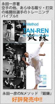 書籍「永田一彦のNメソッド 『鍛錬』」 - 雑誌「極真魂」で執筆、連載された、「世界の塚本」を鍛え上げた究極のトレーニング法を収録!